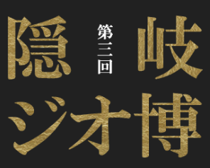 geohaku_2016_bak_r1_c1_s1-740x2741