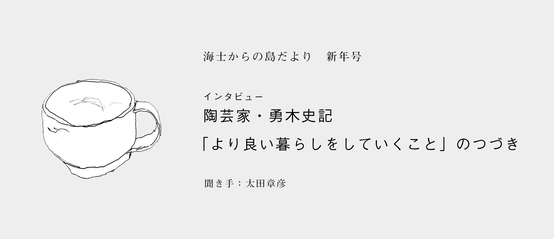 yuuki-top